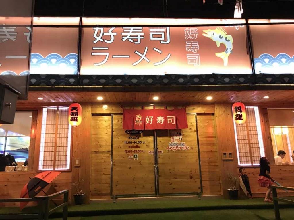 f:id:eggyazawa:20171101193744j:plain