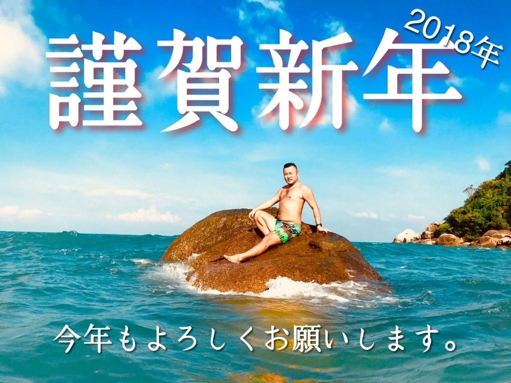 f:id:eggyazawa:20171230235200j:plain