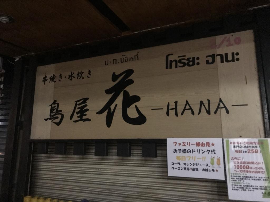 f:id:eggyazawa:20180112182542j:plain