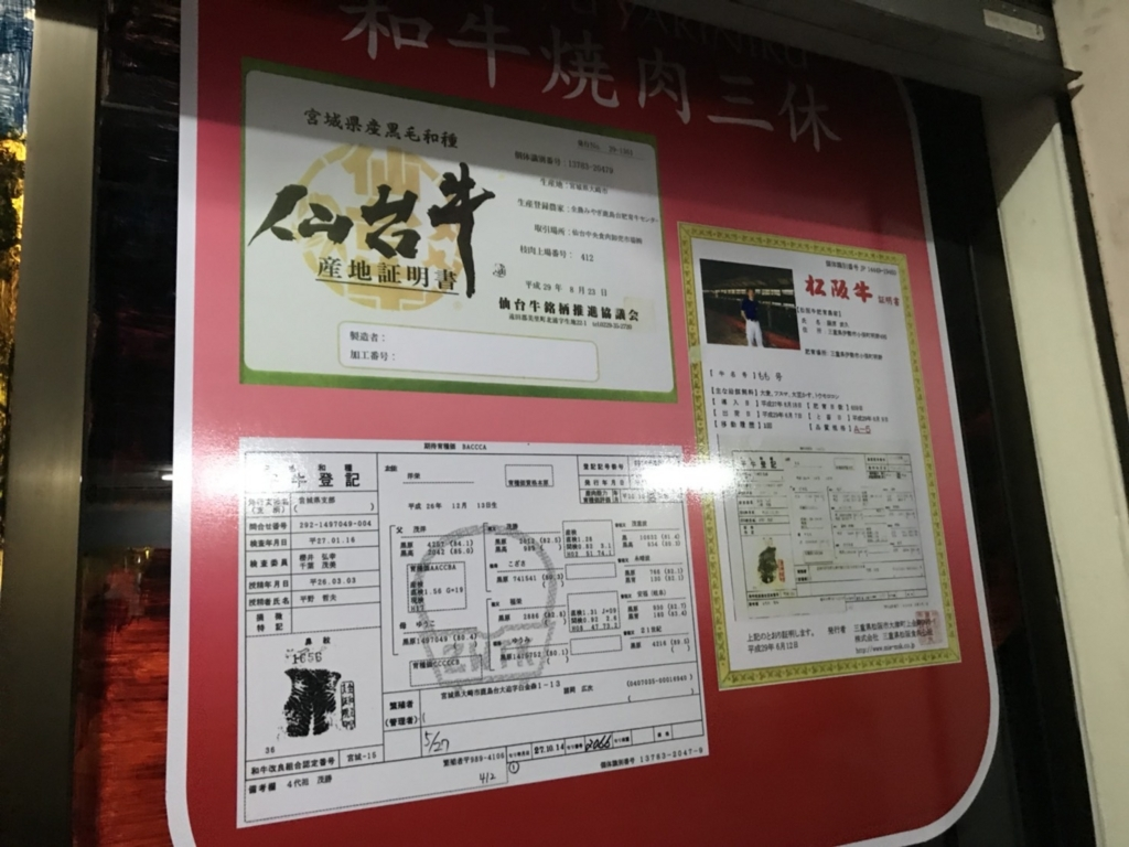 f:id:eggyazawa:20180112182741j:plain