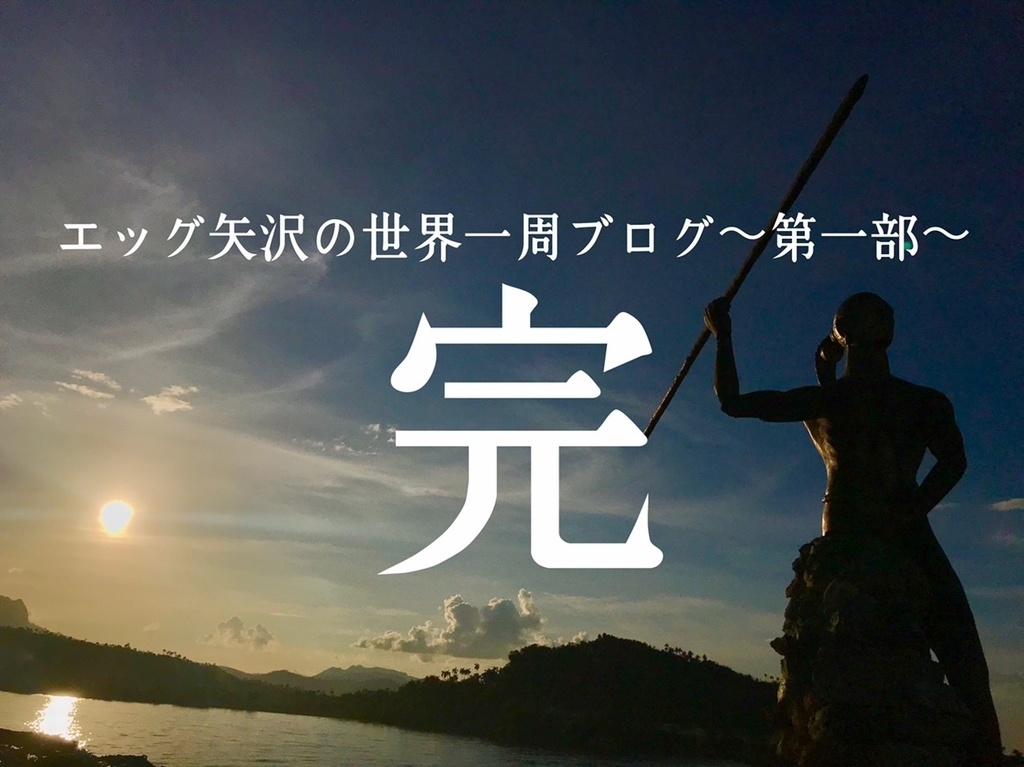 f:id:eggyazawa:20181109220453j:plain