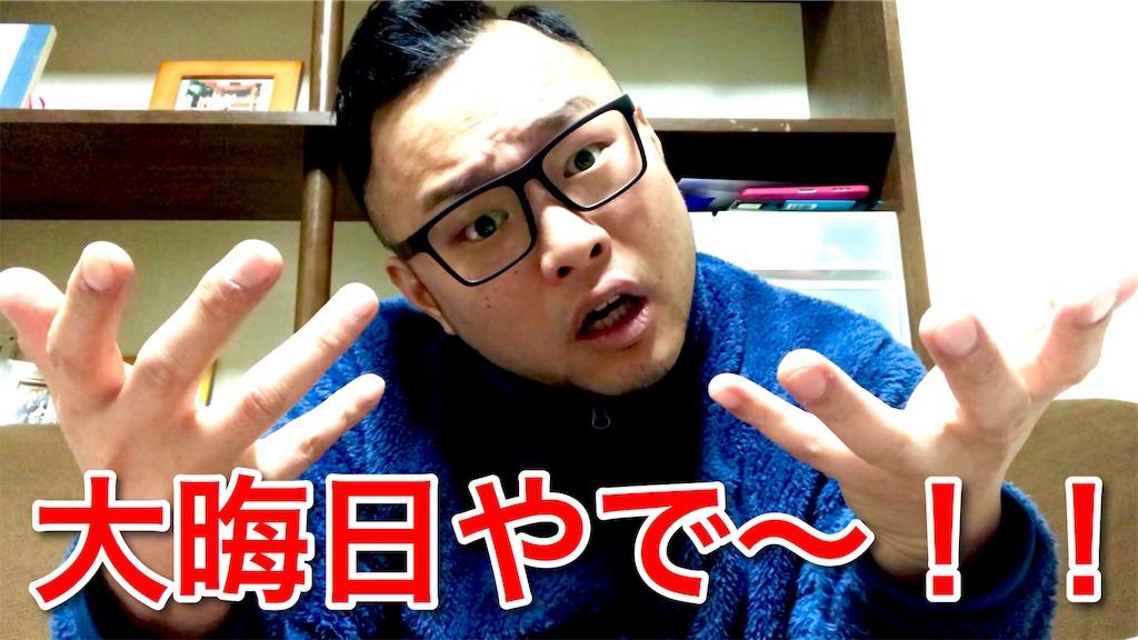 f:id:eggyazawa:20181230235938j:image