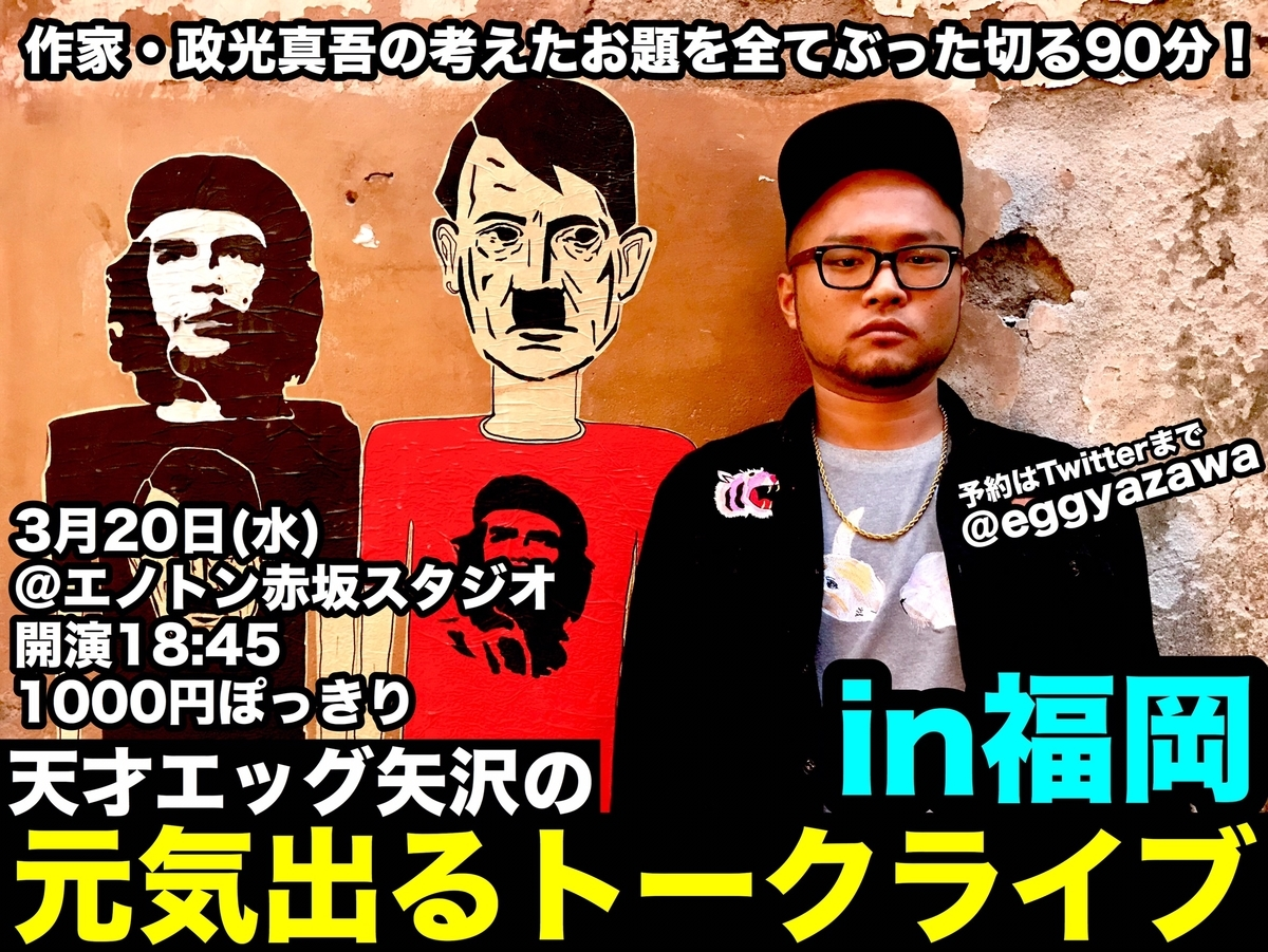 f:id:eggyazawa:20190403204647j:plain
