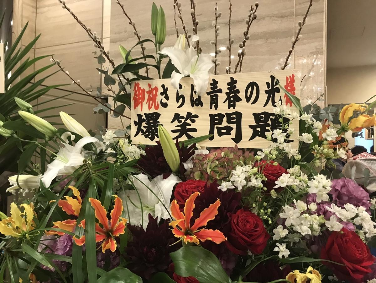 f:id:eggyazawa:20190403204824j:plain