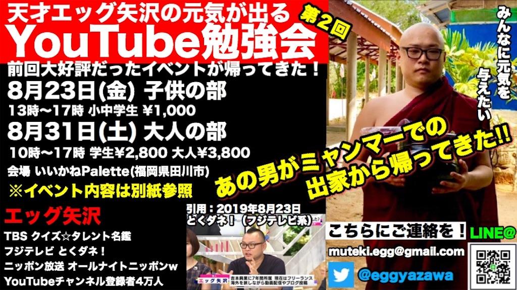 f:id:eggyazawa:20190812173742j:image