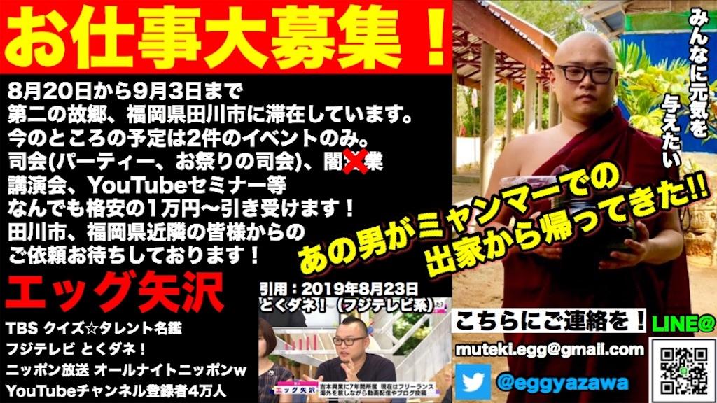 f:id:eggyazawa:20190812175748j:image