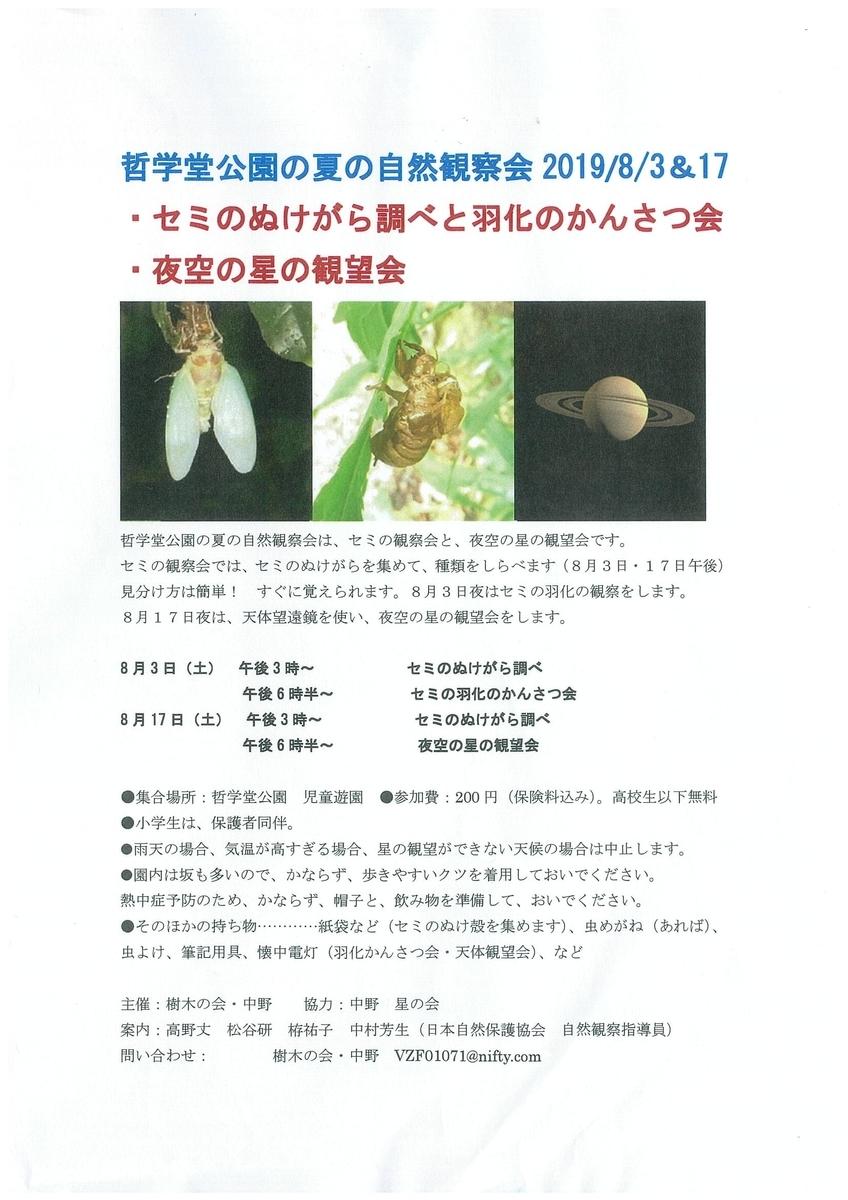 f:id:egotamorinoie:20190721111251j:plain
