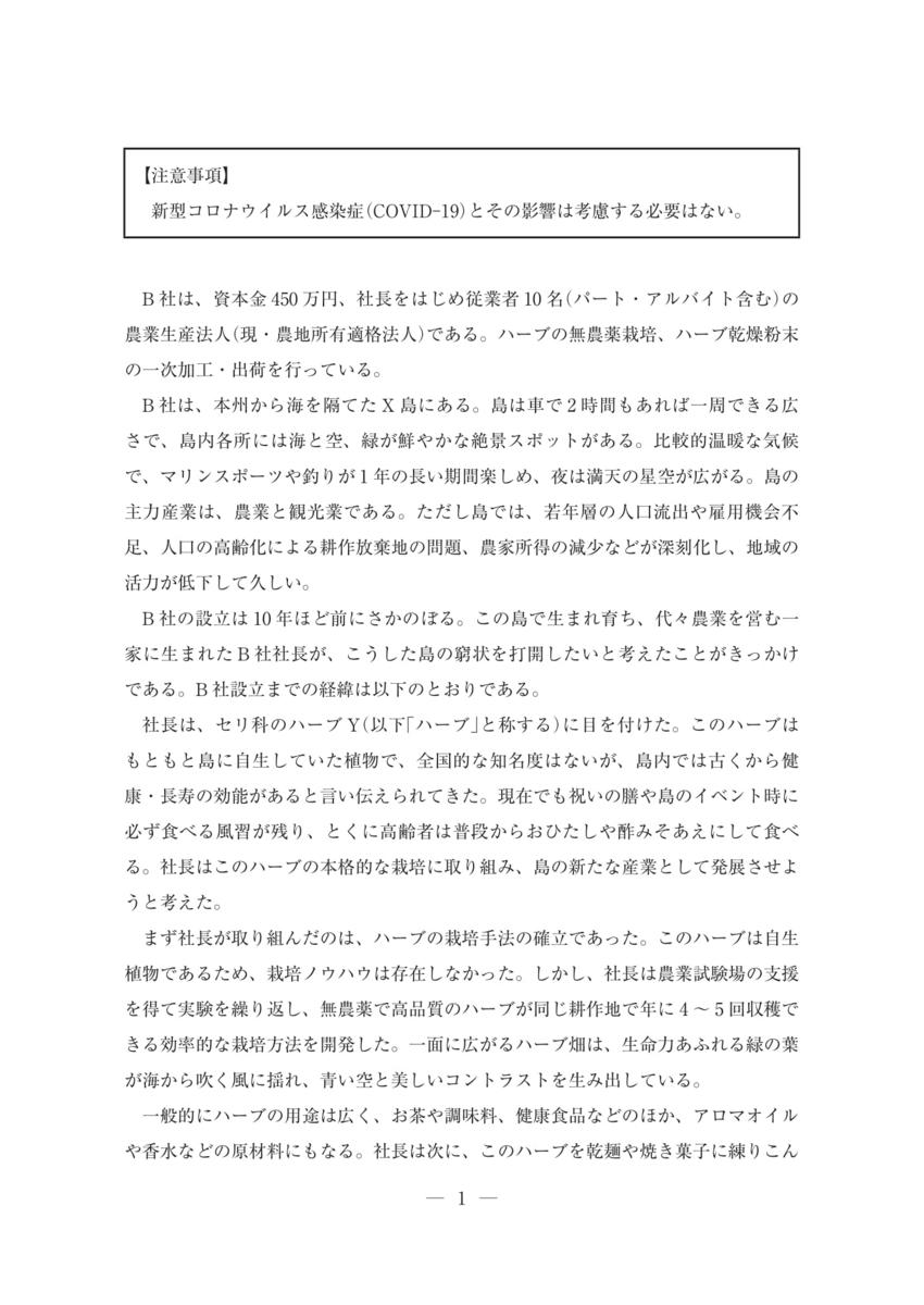 f:id:eguchimiyoshihi6ki:20210602222649p:plain