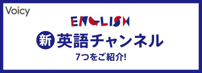 ボイスメディアVoicyで、新たな英語チャンネル7本が放送開始!