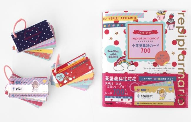 かわいすぎる英単語カード! 英語が得意教科になる!女子小中学生大人気ブランド「レピピアルマリオ」と学研がコラボした英単語カードが発売!