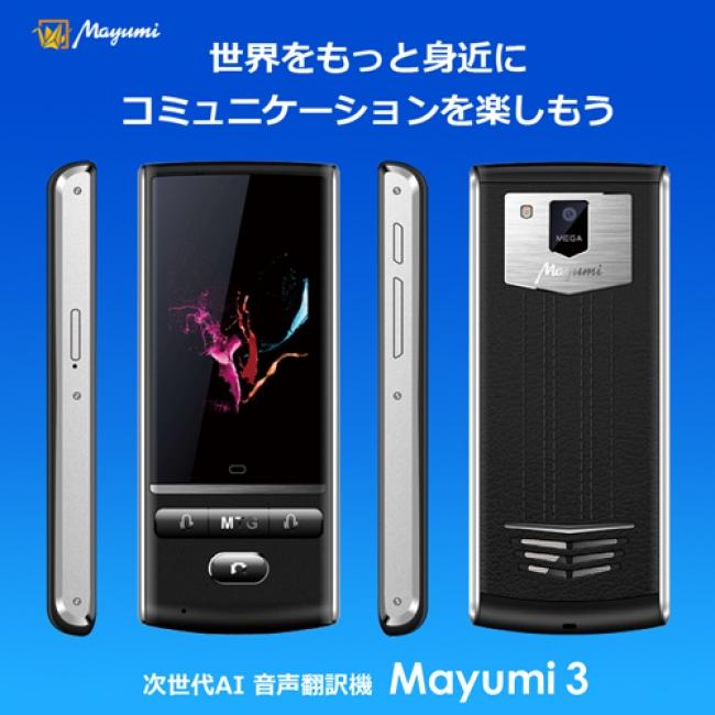 音声翻訳機Mayumi3が多言語対応を拡張。オンライン双方向翻訳で「85言語」、カメラ/OCR翻訳で「13言語」、オフライン翻訳で「8言語」の双方向翻訳対応!