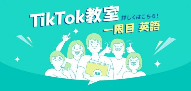 TikTok教室、スタート!「TikTok」で学べるコンテンツ特集が3月28日~スタート!1限目は「英語」から。