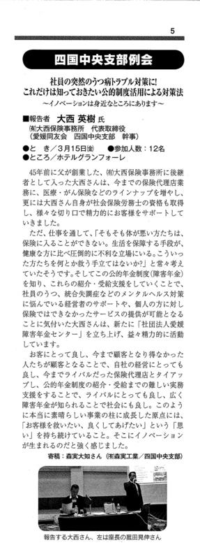 f:id:ehime-shogai:20130430110235j:image:w360:left