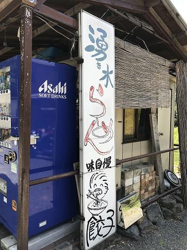 湧水ラーメンの富士屋