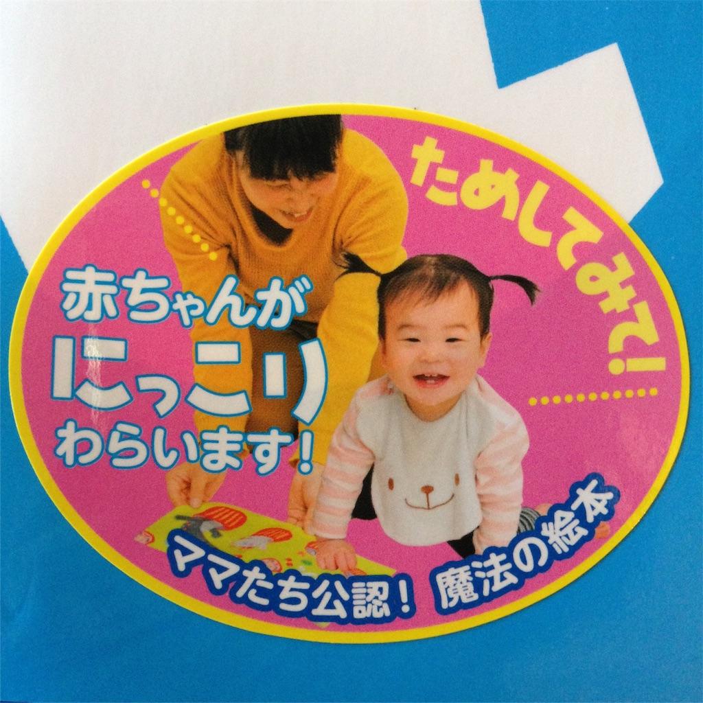 f:id:ehon-no-kiroku:20170918204258j:image