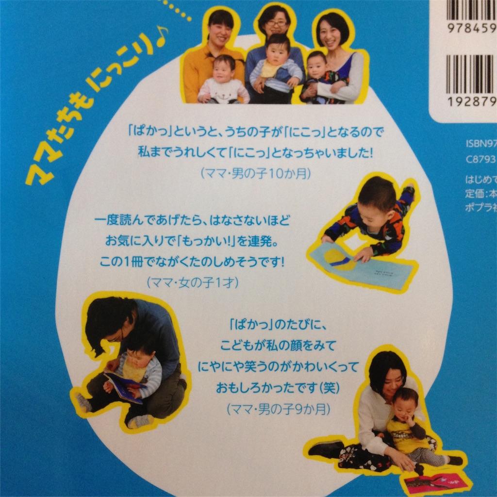 f:id:ehon-no-kiroku:20170918204301j:image
