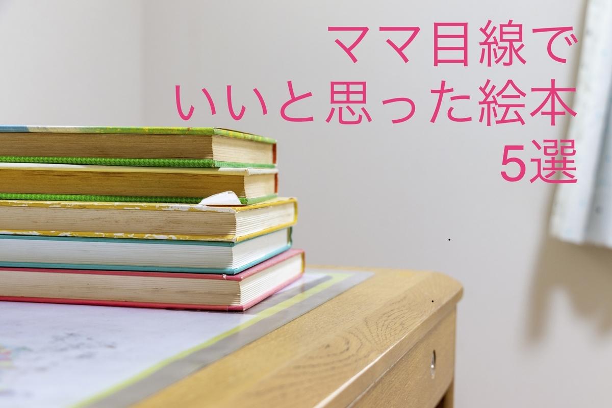 f:id:ehondaisukihinamama:20210218230312j:plain
