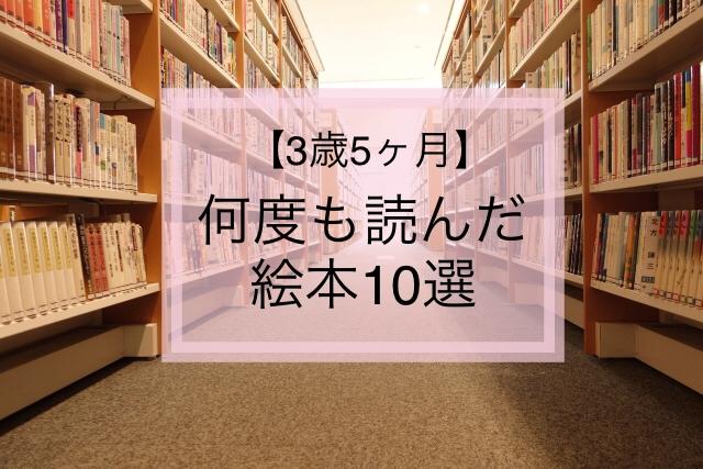 f:id:ehondaisukihinamama:20210228232859j:plain