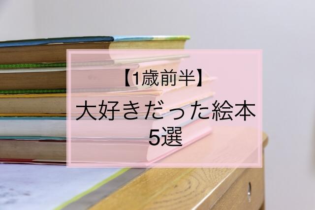 f:id:ehondaisukihinamama:20210228234727j:plain