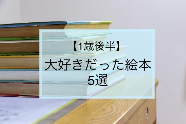 f:id:ehondaisukihinamama:20210228235156j:plain