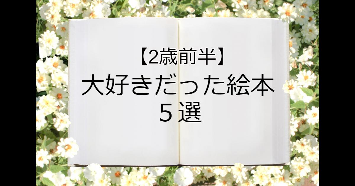 f:id:ehondaisukihinamama:20210313215430p:plain