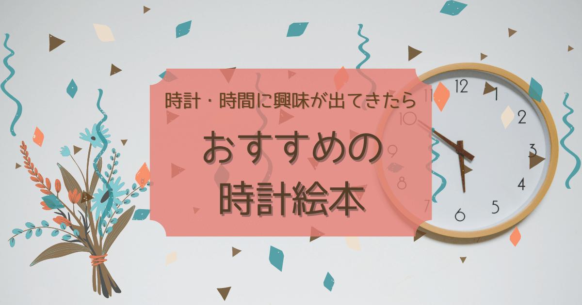 f:id:ehondaisukihinamama:20210511232641p:plain