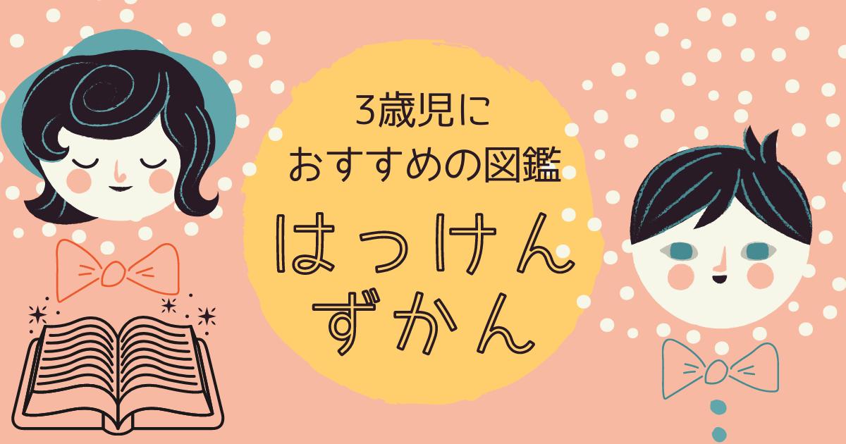 f:id:ehondaisukihinamama:20210610133517p:plain