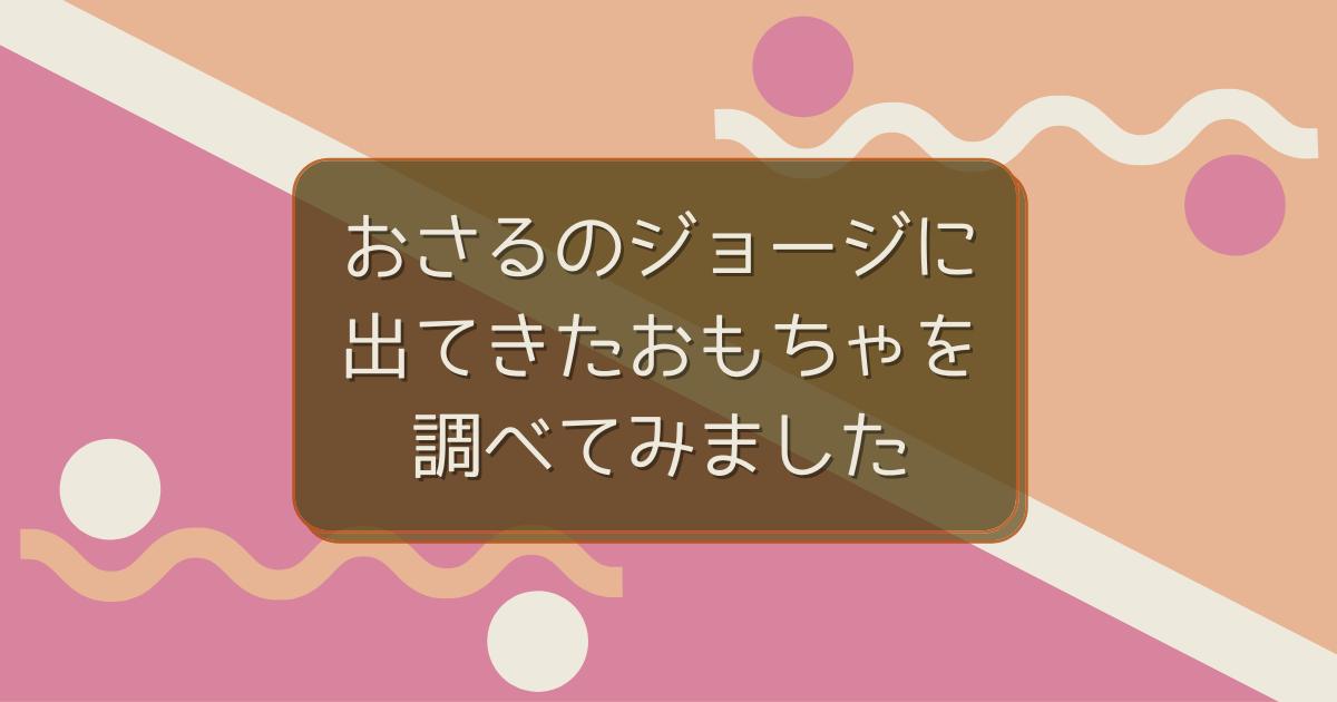 f:id:ehondaisukihinamama:20210614230231p:plain