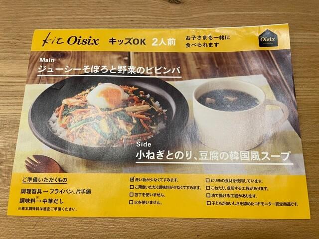 そぼろと野菜のビビンバと韓国風スープのレシピ