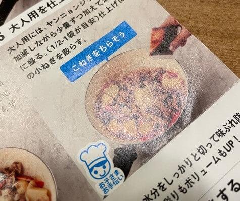 そぼろと野菜のビビンバと韓国風スープ 子供のお手伝いポイント