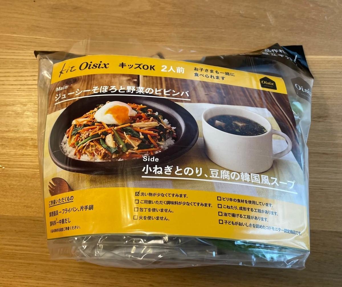 そぼろと野菜のビビンバと韓国風スープの具材が袋に入っているところ