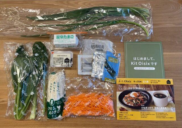 そぼろと野菜のビビンバと韓国風スープのミールキットを袋から出したところ