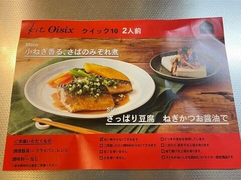 サバのみぞれ煮とネギかつお醤油のせ豆腐のレシピ表紙