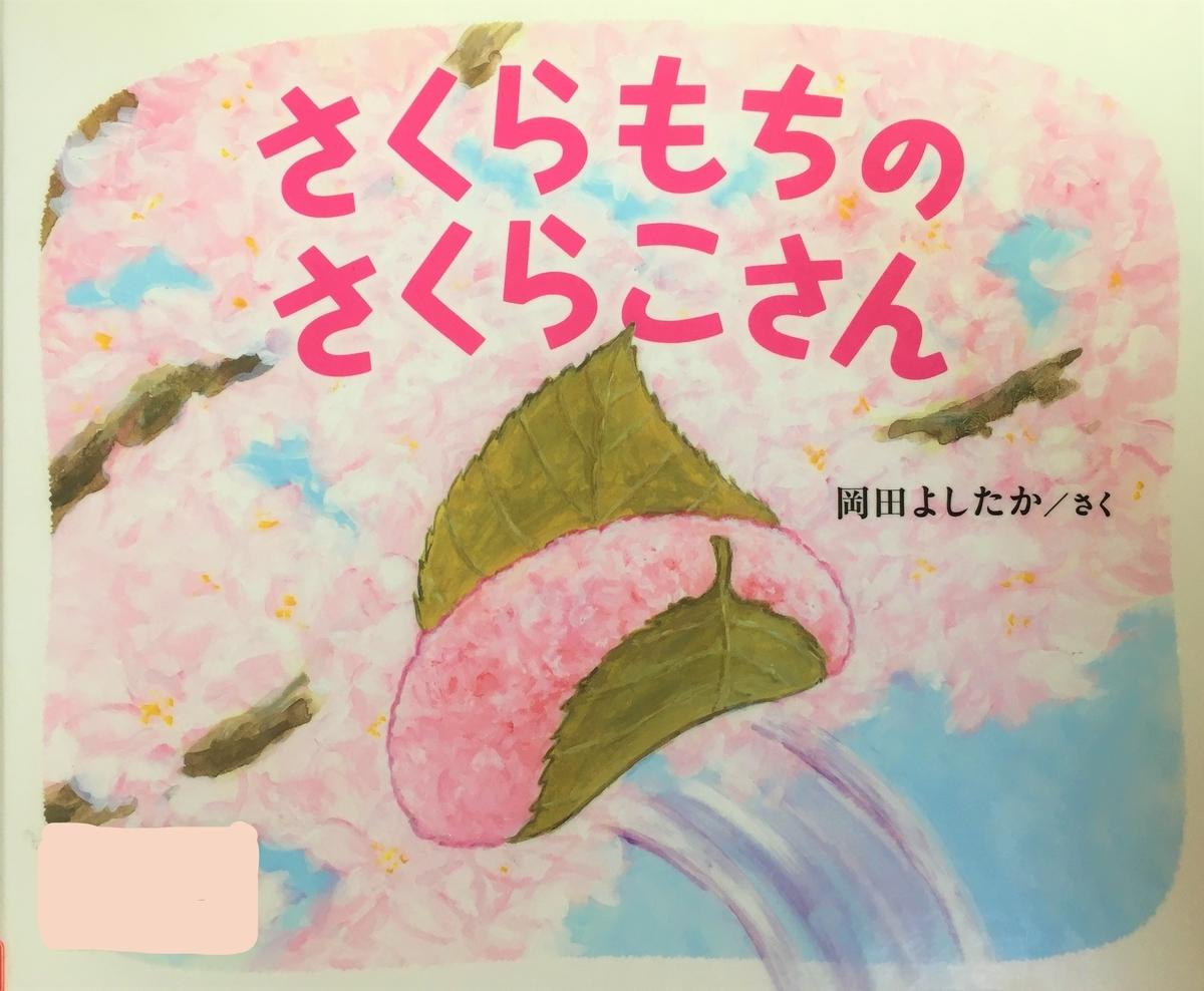 f:id:ehondesukusuku:20210309121537j:plain