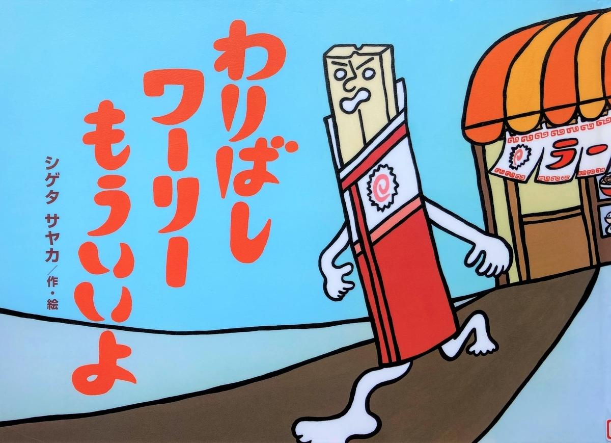 f:id:ehondesukusuku:20210412172447j:plain