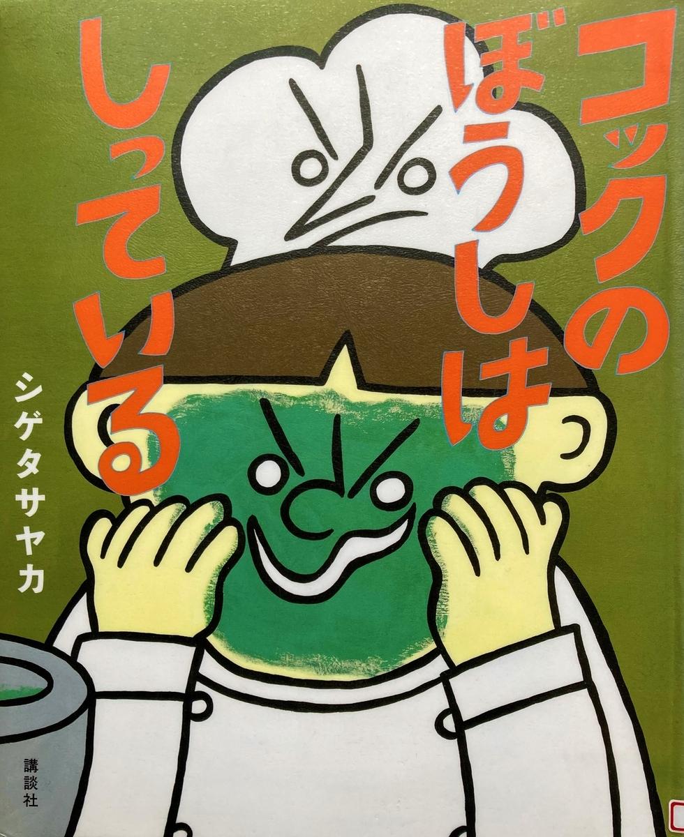 f:id:ehondesukusuku:20210421215618j:plain