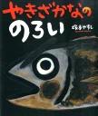 f:id:ehondesukusuku:20210521145035p:plain