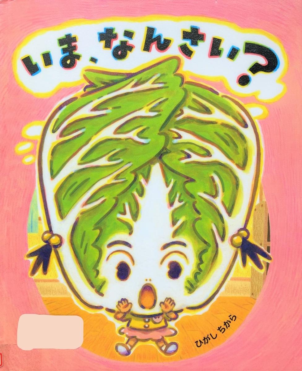 f:id:ehondesukusuku:20210525140212j:plain