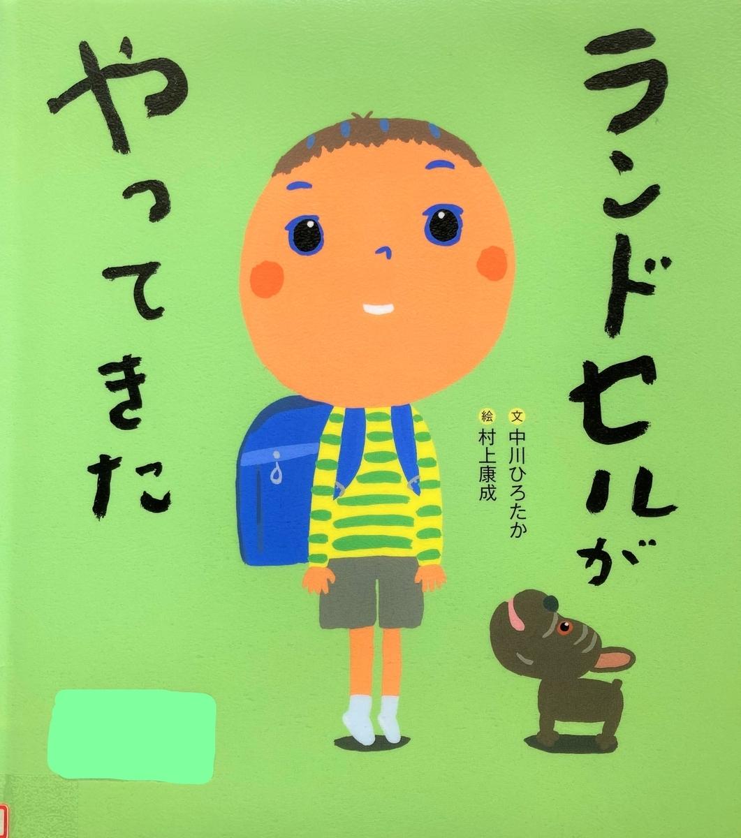 f:id:ehondesukusuku:20210525140302j:plain