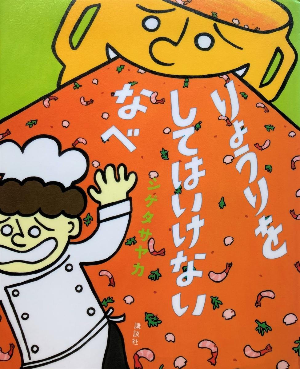 f:id:ehondesukusuku:20210629172714j:plain