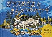 f:id:ehonwotanoshimukai:20170113212900j:plain