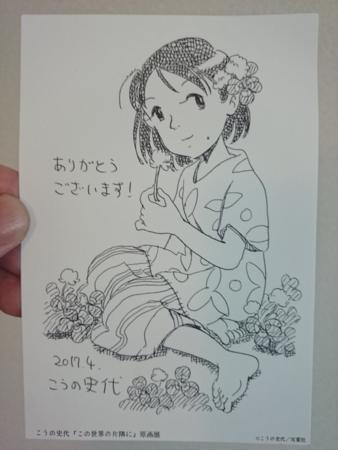 f:id:ei-gataro:20171012232451j:image:w200