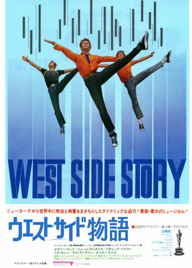 ウエスト・サイド物語』 - 映☆画太郎の MOVIE CRADLE 2