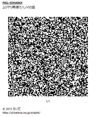 f:id:eidaht:20131012093508p:image