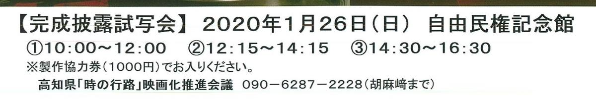 f:id:eiga-haken:20200128153451j:plain
