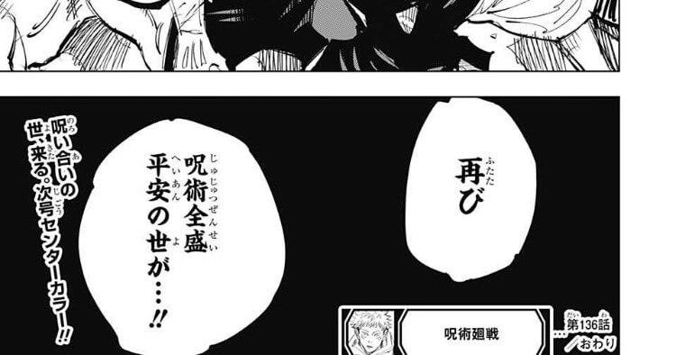 呪術廻戦136話平安