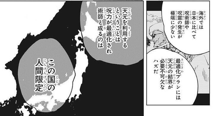 呪術廻戦136話天元