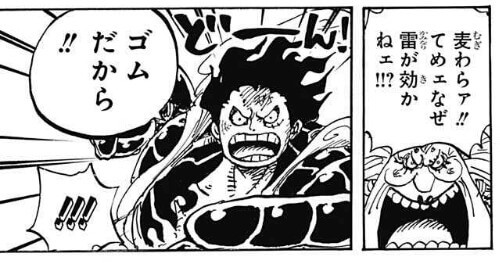 ONEPIECE1002話エネル
