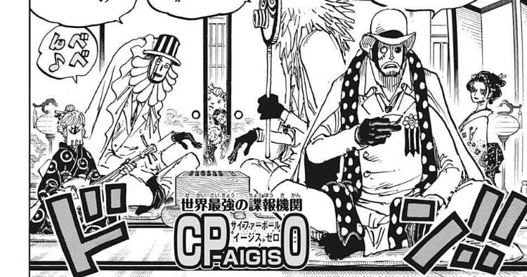 ONEPIECE1003話サイファーポール