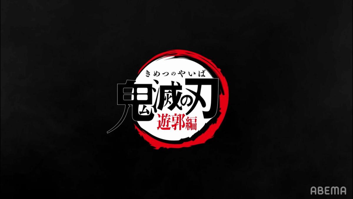 遊郭編アイキャッチ